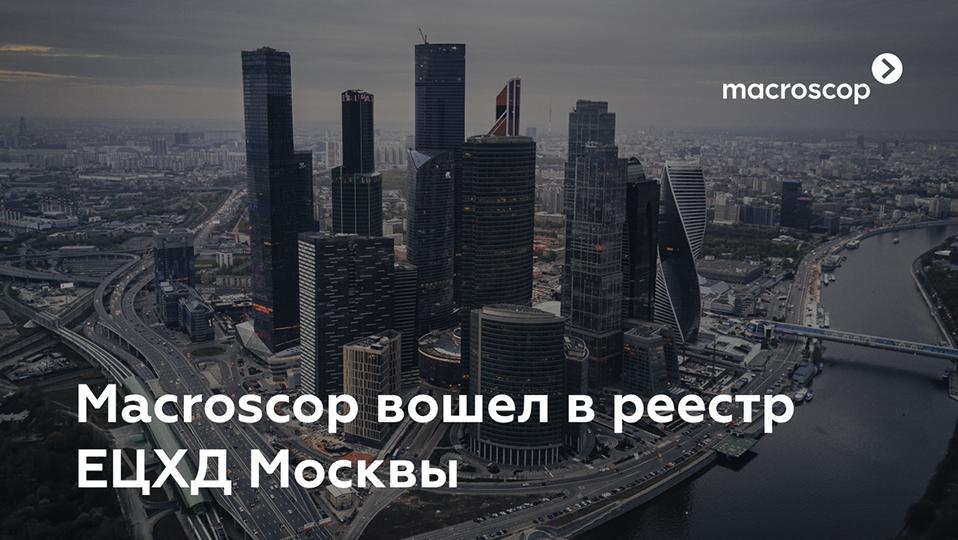 macroscop.png