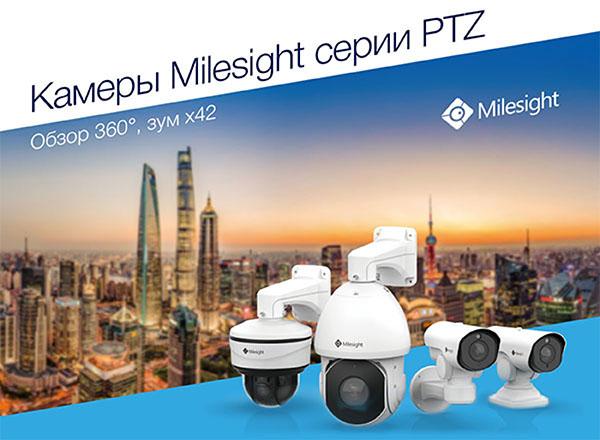PTZ Series_600.jpg
