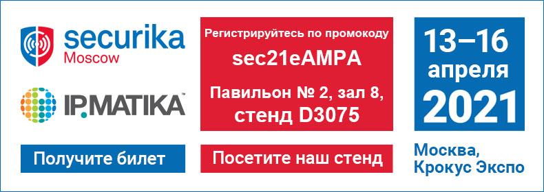 Securika2020_sign_450.jpg