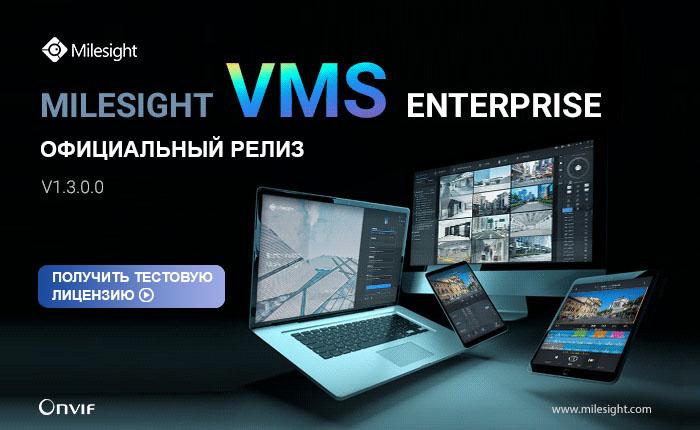 Milesight VMS Enterprise Official Release_Inset of Email.jpg
