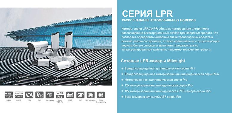 LPR_art.jpg